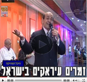 זמרים עיראקים בישראל
