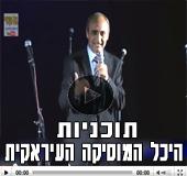 תוכניות היכל המוסיקה העיראקית התוכנית העיראקית בראשונה בישראל